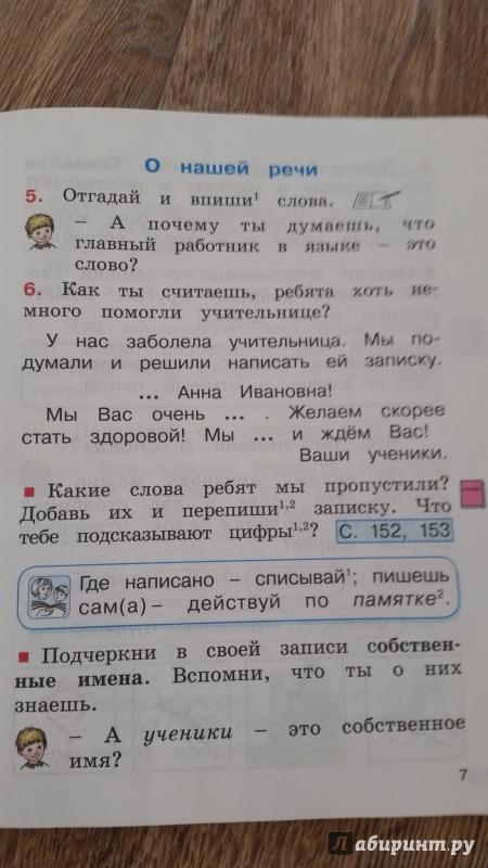 русскому гармония языку гдз соловейчик,кузьменко по найти