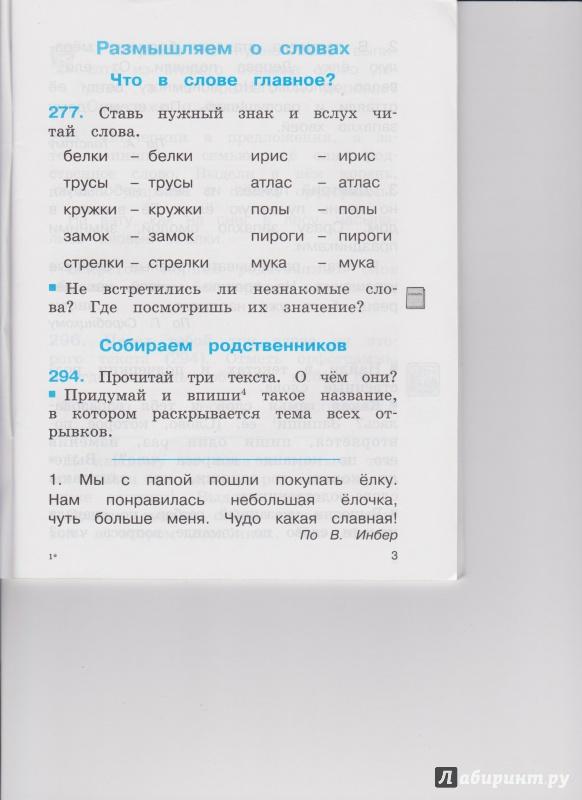 русский язык 4 класс тетрадь задачник соловейчик кузьменко
