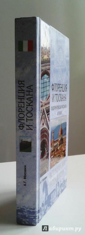 Иллюстрация 10 из 40 для Флоренция и Тоскана. Флорентийская мозаика Италии - Анатолий Москвин   Лабиринт - книги. Источник: M-Mare