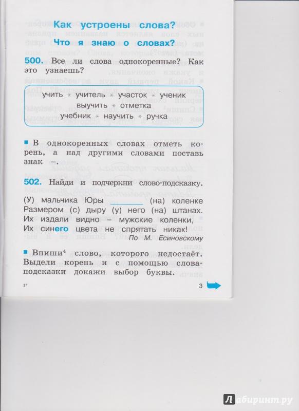 3 класса кузьменко 1 часть решебник язык соловейчик русский