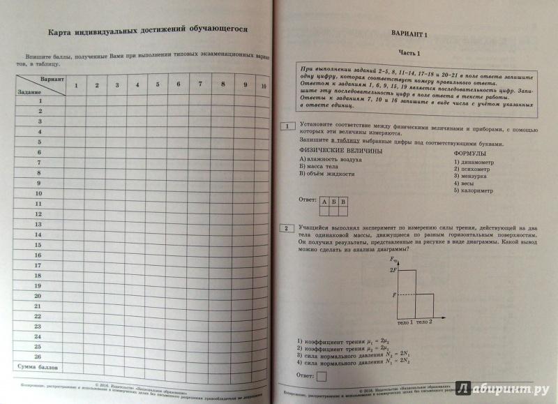 Гдз По Фипи Физика