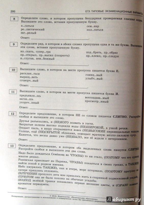 Решебник По Типовым Экзаменационным Вариантам Цыбулько