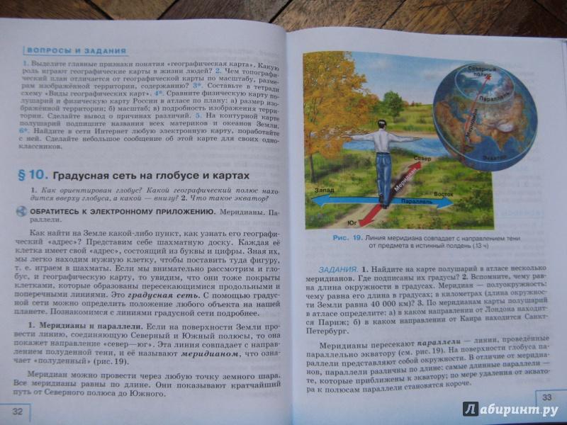 гдз к учебнику географии 6 класс герасимова фгос