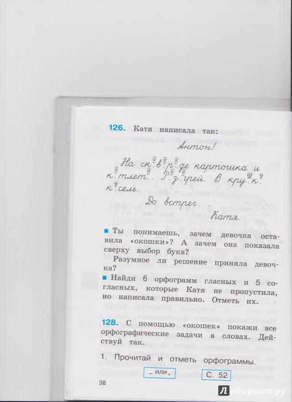 Тетрадь к тайнам нашего языка 3 класс решебник 2 часть решебник