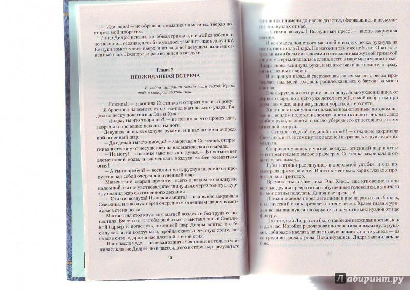 Виктор ятаганов книги скачать