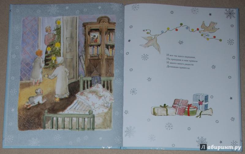 Иллюстрация 15 из 61 для В лесу родилась ёлочка - Раиса Кудашева | Лабиринт - книги. Источник: Книжный кот