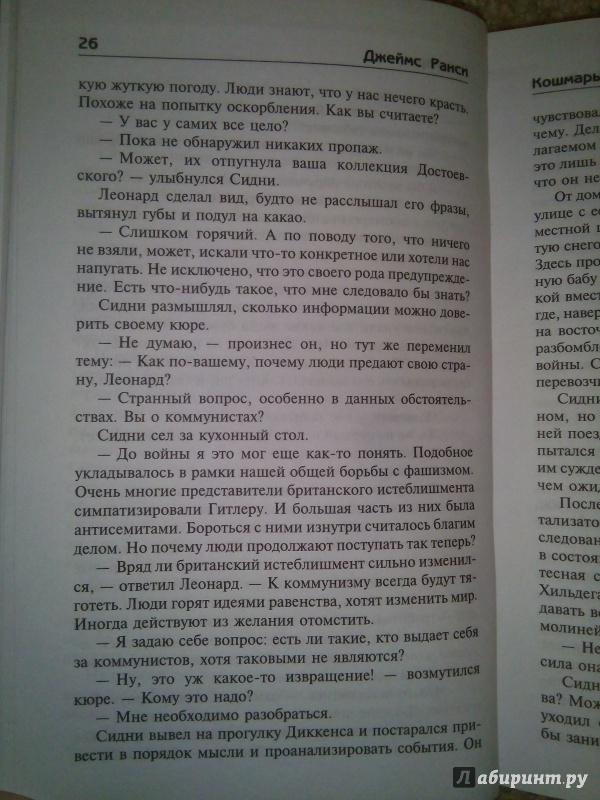 Джеймс Ранси Книги Скачать Торрент - фото 8