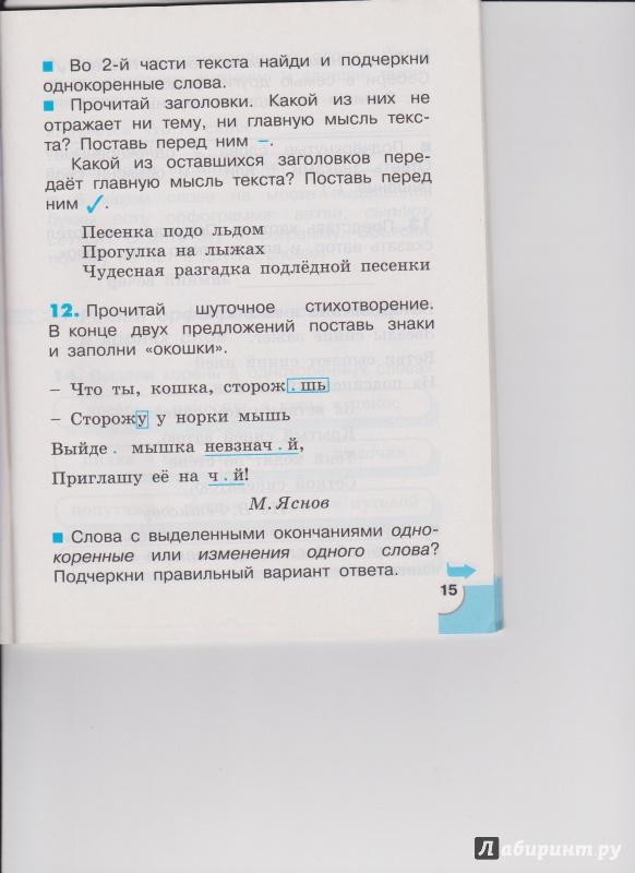 Для класс тетрадь русский корешкова класс работы самостоятельной язык 3 2 гдз