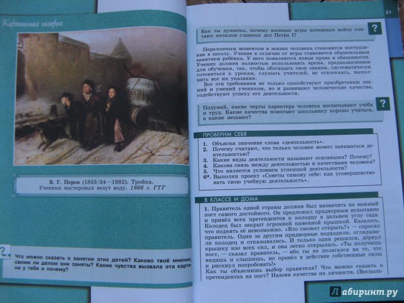 6 обществознанию учебник по городецкая класс решебник