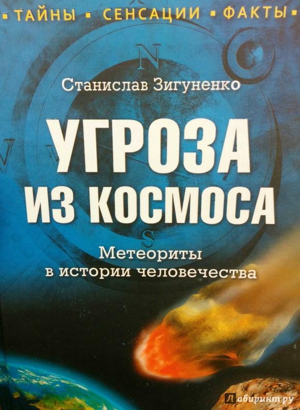 Иллюстрация 1 из 6 для Угроза из космоса. Метеориты в истории человечества - Станислав Зигуненко | Лабиринт - книги. Источник: Добрая Совушка