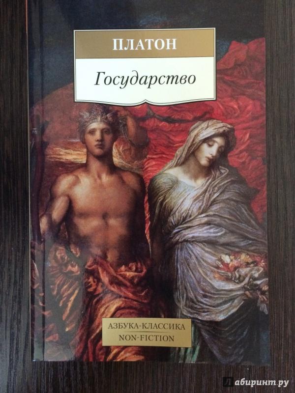 Иллюстрация 1 из 10 для Государство - Платон | Лабиринт - книги. Источник: Виноградов  Серега Константинович