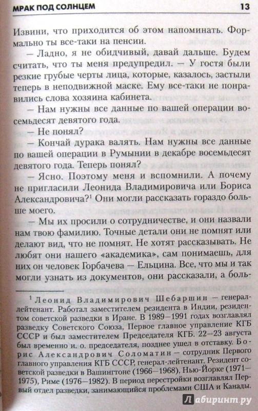 Иллюстрация 1 из 5 для Мрак под солнцем - Чингиз Абдуллаев   Лабиринт - книги. Источник: Соловьев  Владимир