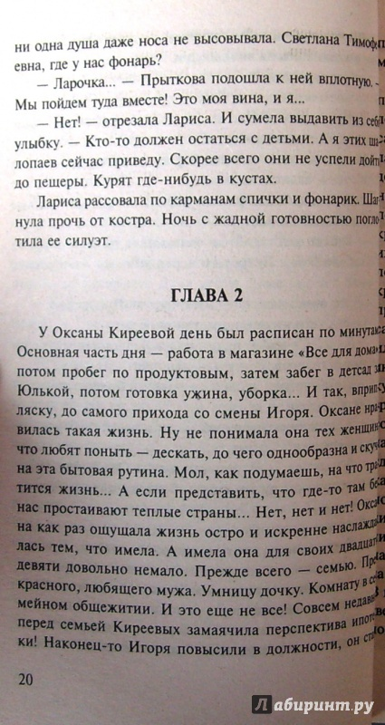 Иллюстрация 1 из 17 для Венерин башмачок - Алина Знаменская   Лабиринт - книги. Источник: Соловьев  Владимир