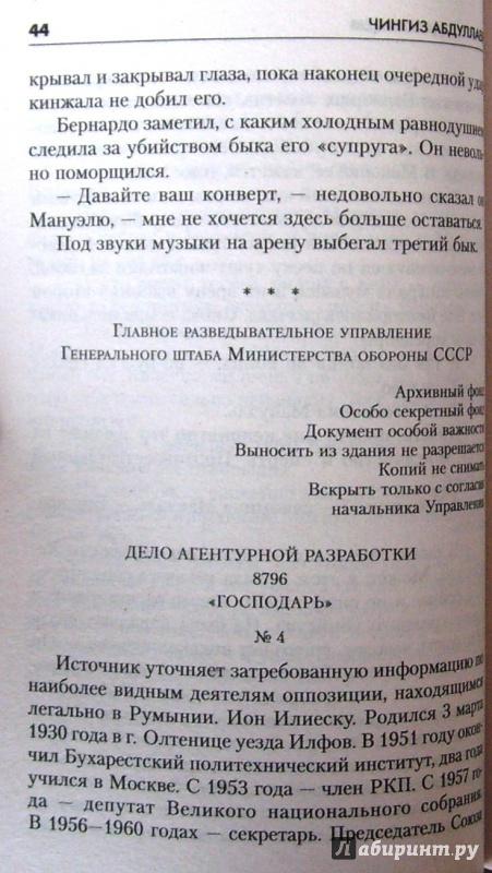 Иллюстрация 1 из 6 для Мрак под солнцем - Чингиз Абдуллаев | Лабиринт - книги. Источник: Соловьев  Владимир