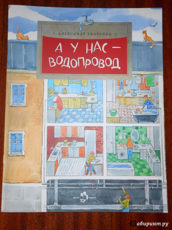 Иллюстрация 11 из 43 для А у нас - водопровод - Александр Ткаченко   Лабиринт - книги. Источник: Леан