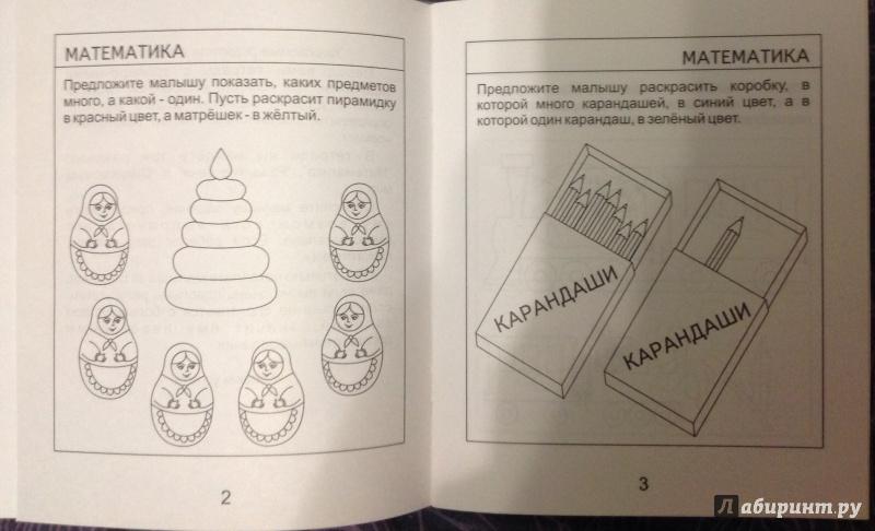 Иллюстрация 1 из 28 для Математика, развитие речи, окружающий мир: для  детей 3 лет. Часть 1. Солнечные ступеньки   Лабиринт - книги. Источник: Лабиринт
