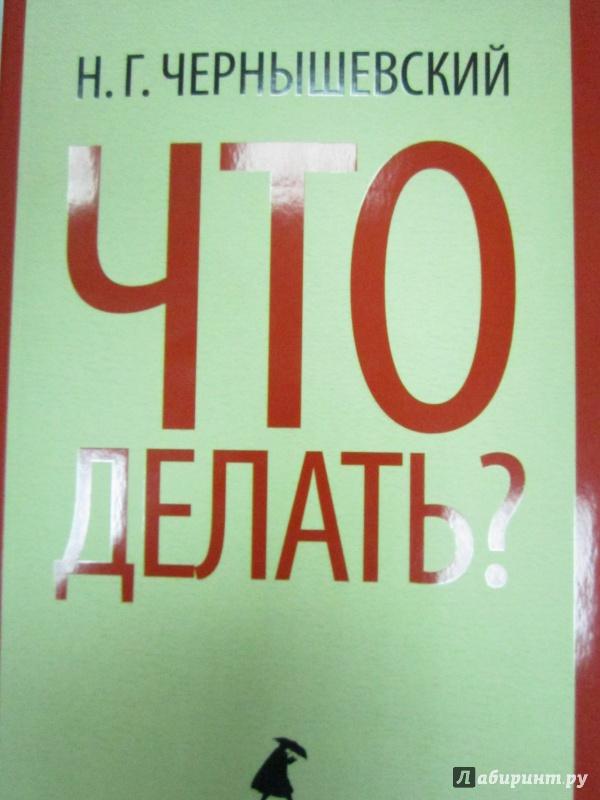 Иллюстрация 1 из 5 для Что делать? - Николай Чернышевский | Лабиринт - книги. Источник: )  Катюша