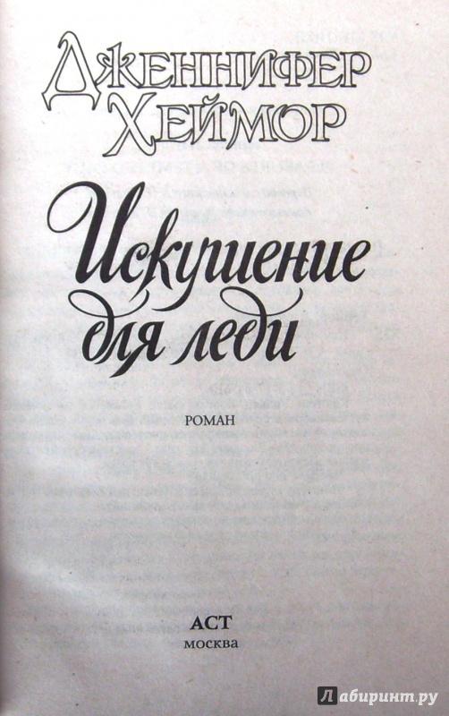 Иллюстрация 2 из 6 для Искушения для леди - Дженнифер Хеймор | Лабиринт - книги. Источник: Соловьев  Владимир