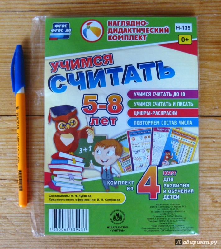 Иллюстрация 1 из 5 для Учимся считать. Комплект из 4 карт для развития и обучения детей 5-8 лет. ФГОС | Лабиринт - книги. Источник: dana2107