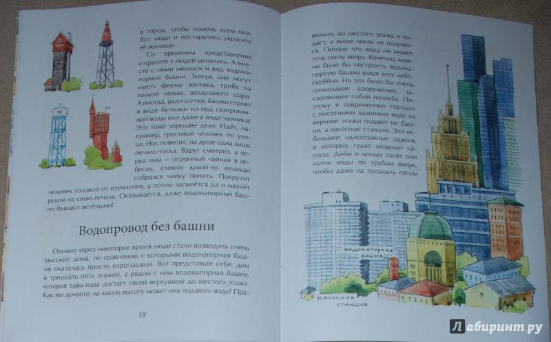 Иллюстрация 35 из 43 для А у нас - водопровод - Александр Ткаченко | Лабиринт - книги. Источник: Книжный кот