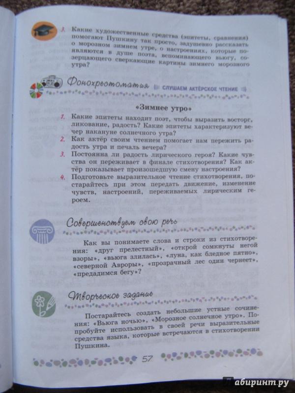 Гдз по литературе 6 класс полухина 2 часть ответы на вопросы учебника