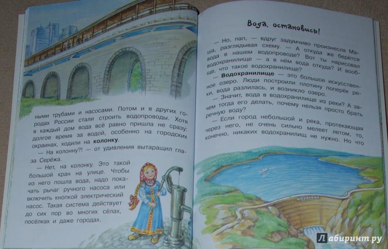 Иллюстрация 37 из 43 для А у нас - водопровод - Александр Ткаченко | Лабиринт - книги. Источник: Книжный кот