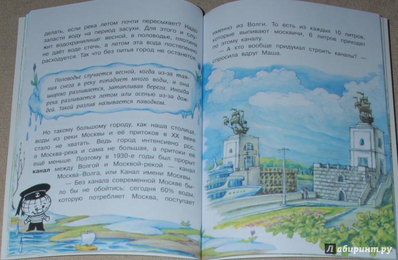 Иллюстрация 38 из 43 для А у нас - водопровод - Александр Ткаченко | Лабиринт - книги. Источник: Книжный кот