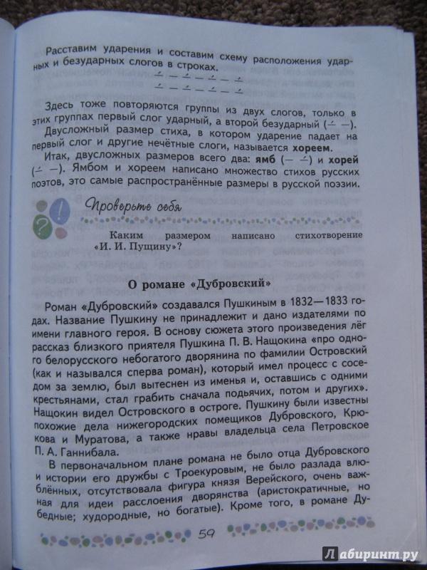 литературе часть по полухина коровина класс 1 гдз 6