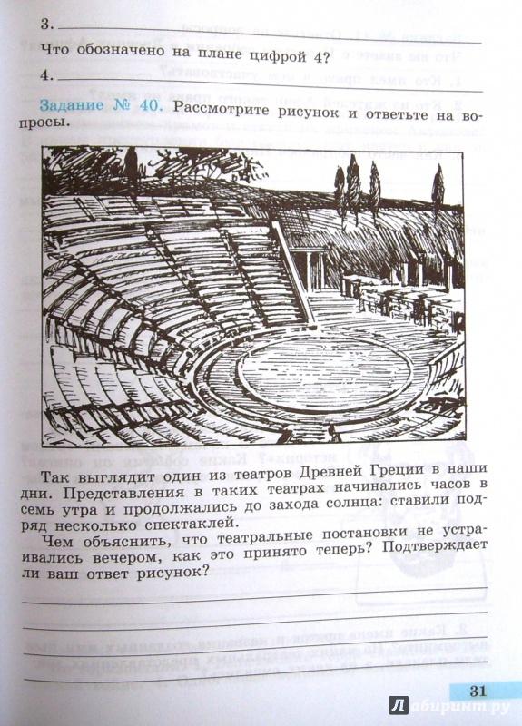 Древнего рабочей истории класс мира гдз история по тетради по 5