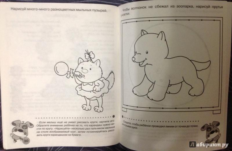 Иллюстрация 37 из 50 для Тесты для детей 3 лет - И. Попова | Лабиринт - книги. Источник: Лабиринт