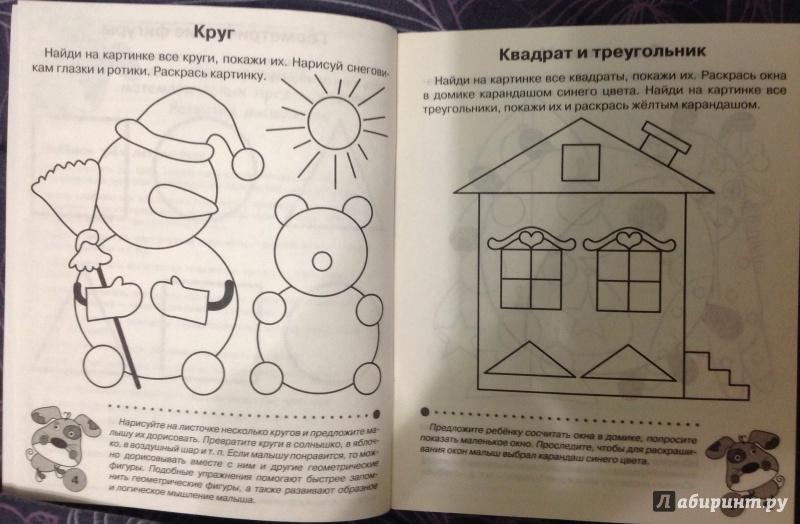 Иллюстрация 24 из 50 для Тесты для детей 3 лет - И. Попова   Лабиринт - книги. Источник: Лабиринт