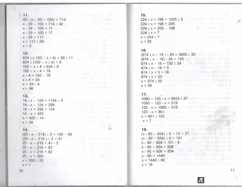 Примеры на сложные уравнения для 4 класса