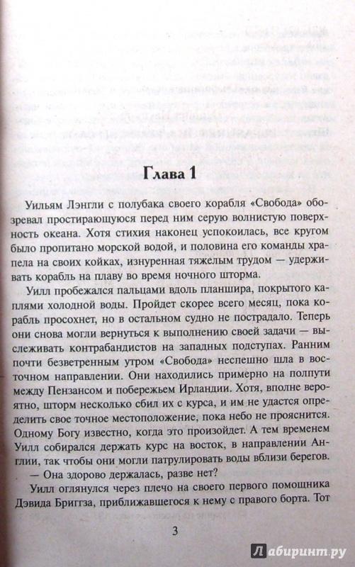 Иллюстрация 3 из 6 для Искушения для леди - Дженнифер Хеймор | Лабиринт - книги. Источник: Соловьев  Владимир