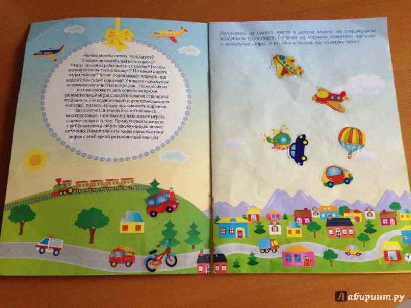 Иллюстрация 26 из 52 для Транспорт. Многоразовые наклейки | Лабиринт - книги. Источник: Серебренник  Дарья