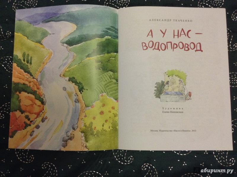 Иллюстрация 18 из 43 для А у нас - водопровод - Александр Ткаченко | Лабиринт - книги. Источник: Радость  встречи