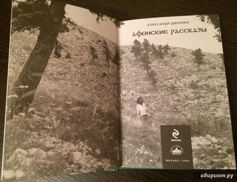 Александр дворкин афонские рассказы читать.