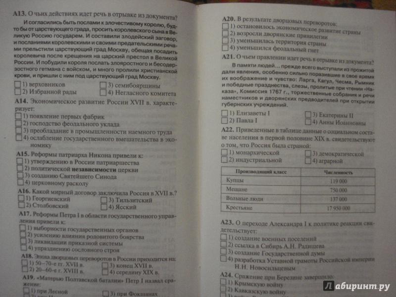 из для История России класс Базовый уровень Контрольно  Иллюстрация 4 из 17 для История России 11 класс Базовый уровень Контрольно измерительные материалы