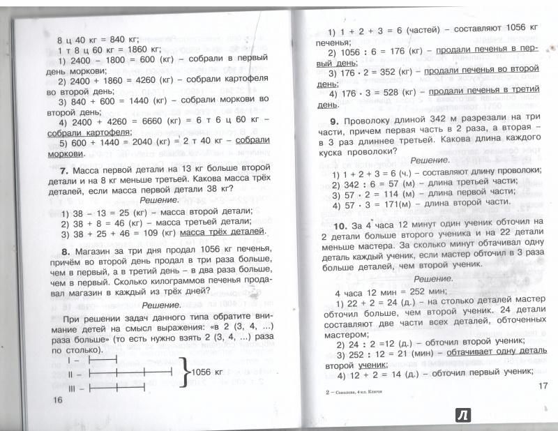 Решение примеров 4 класс занков