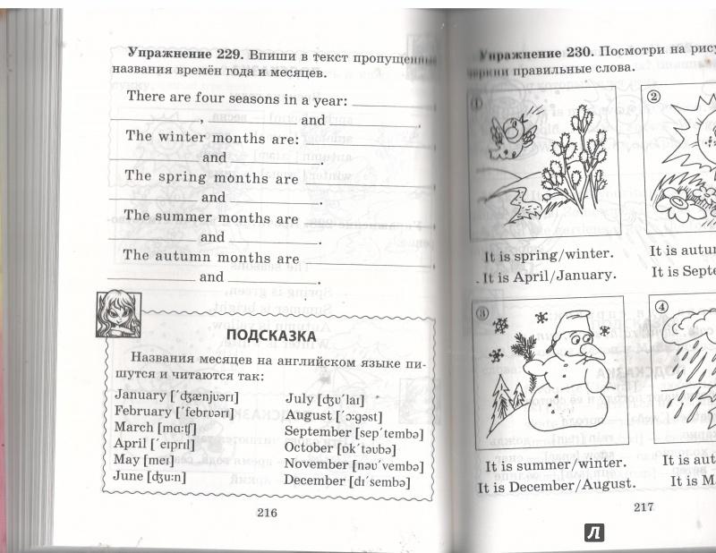 Диалоги решебник 2-3 английские илюшкина по класс