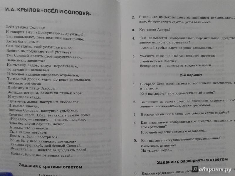 С ответами гдз тесты по класс литературе по 6