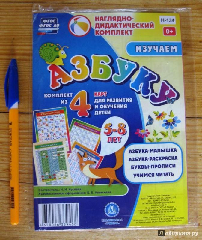 Иллюстрация 1 из 5 для Изучаем азбуку. Комплект из 4 карт для развития и обучения детей 5-8 лет. ФГОС | Лабиринт - книги. Источник: dana2107