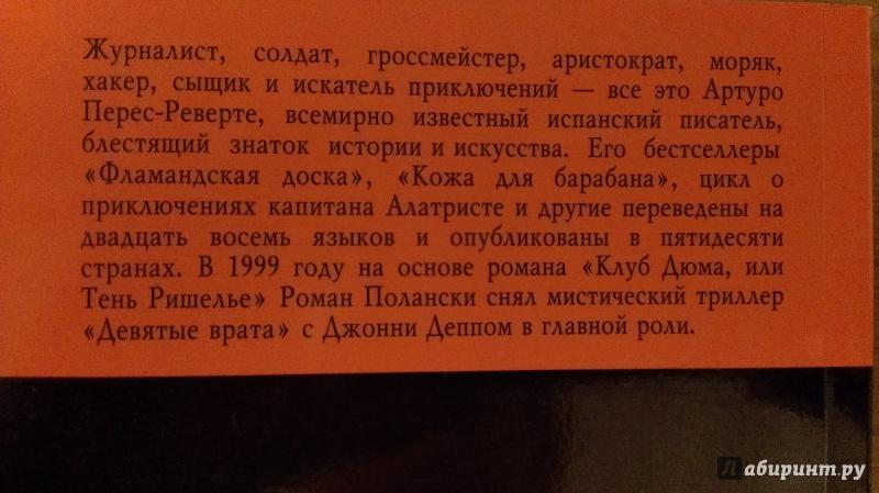Андоновский В. Азбука для непослушных