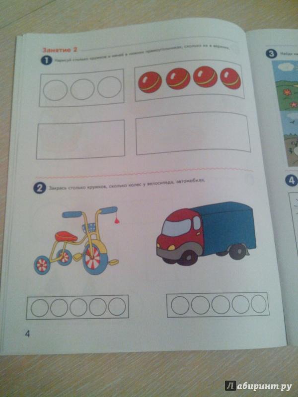 Книга Прописи по математике Рабочая тетрадь для