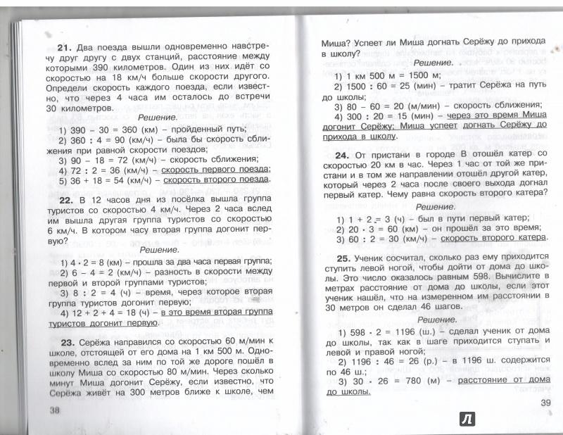 математике решебник класс задач и по примеров 4