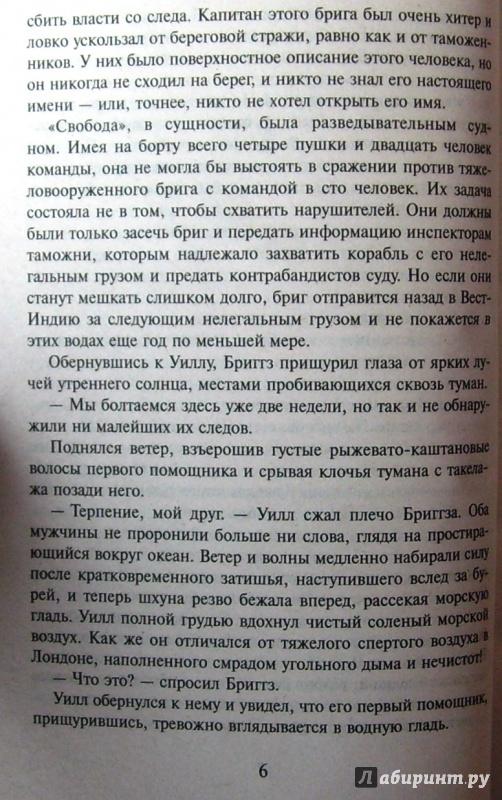 Иллюстрация 6 из 6 для Искушения для леди - Дженнифер Хеймор | Лабиринт - книги. Источник: Соловьев  Владимир
