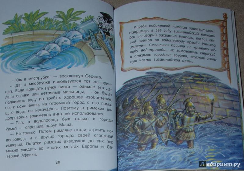 Иллюстрация 32 из 43 для А у нас - водопровод - Александр Ткаченко | Лабиринт - книги. Источник: Книжный кот
