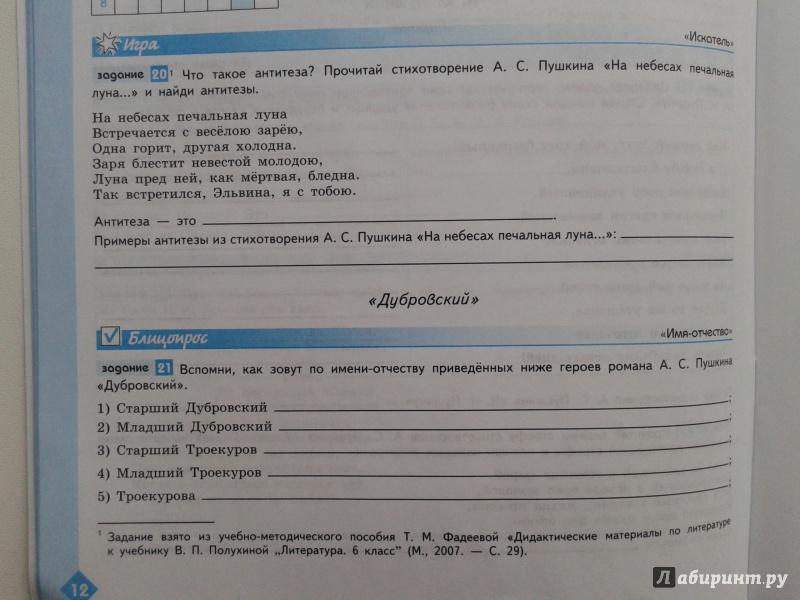 Ответы гдз 6 рабочей класс тетради 2 часть по по ахмадулина литературе