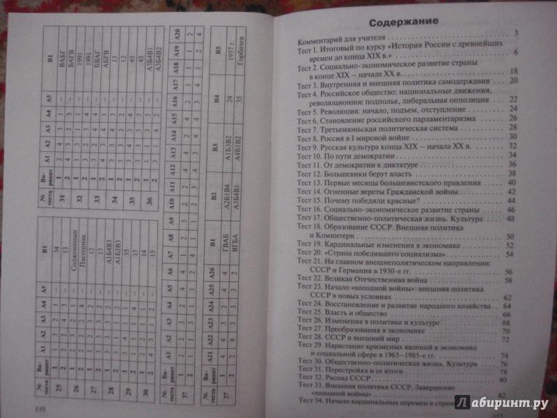 истории тесты волкова ответами по с гдз класс 6
