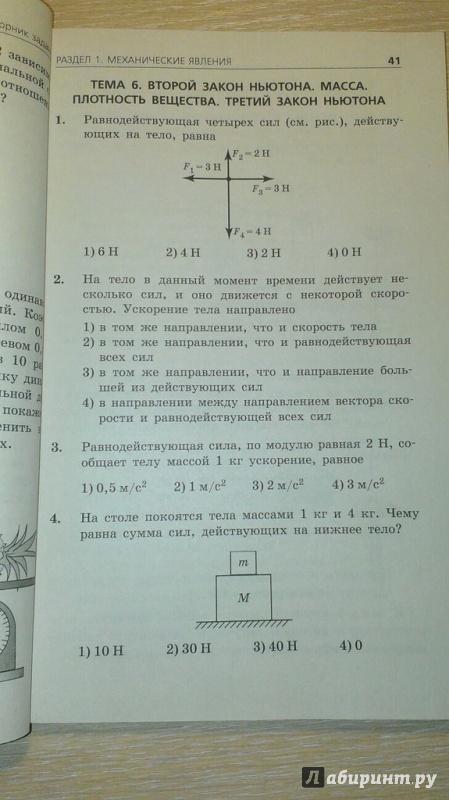 физика 9 класс гдз огэ