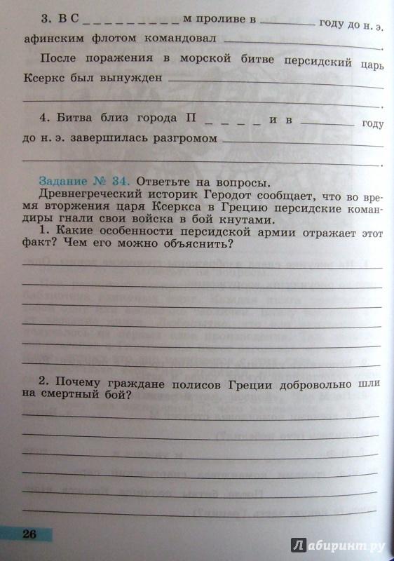 Спиши.ру 5 класс по истории история древнего мира рабочая тетрадь г и годер